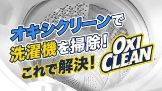 オキシクリーンで洗濯槽を洗う