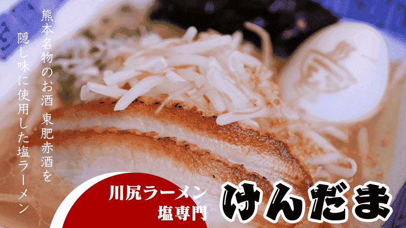 けんだま 川尻塩ラーメン