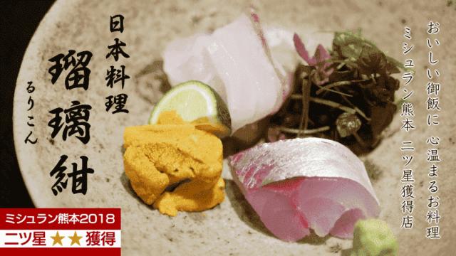 日本料理 瑠璃紺