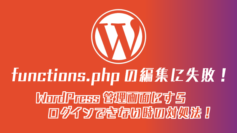 functions.phpの編集に失敗