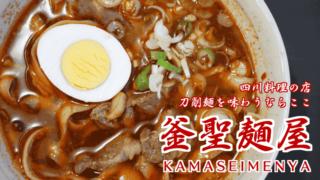 釜聖麺屋 刀削麺