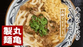 丸亀製麺 牛肉ひらたけしぐれ煮ぶっかけ
