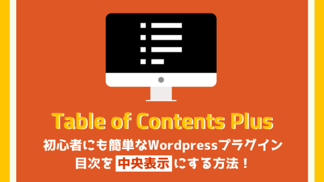 Table of Contents Plus 目次を中央表示にする方法