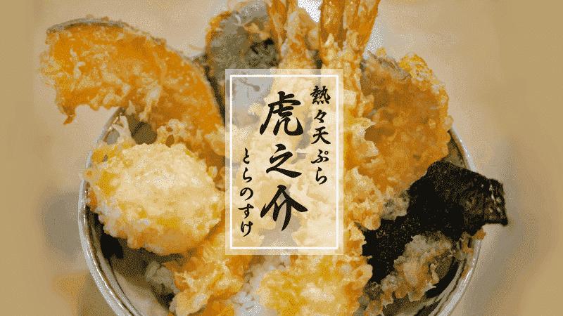 熱々天ぷら 虎之介 とらのすけ