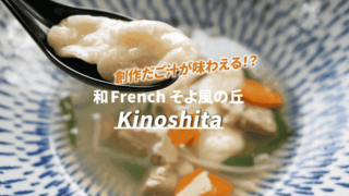 和Frenchそよ風のKinoshita