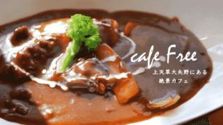カフェフリー 天草の絶景カフェ