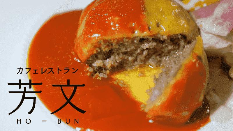レストラン芳文