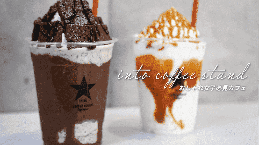 in・to coffee stand