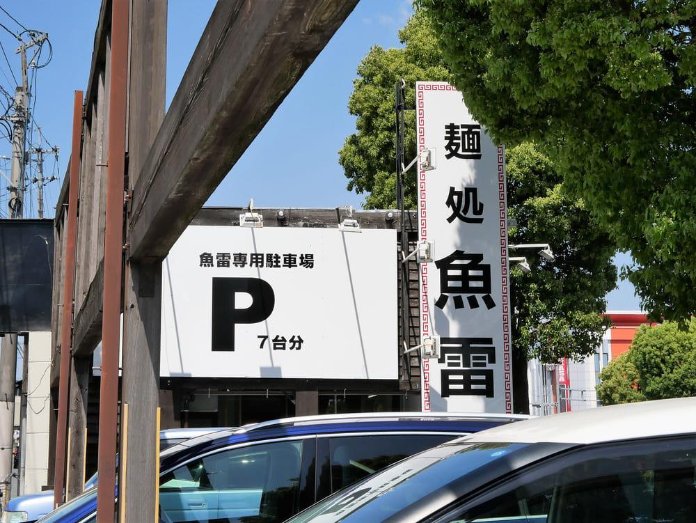 魚雷東バイパス店の看板