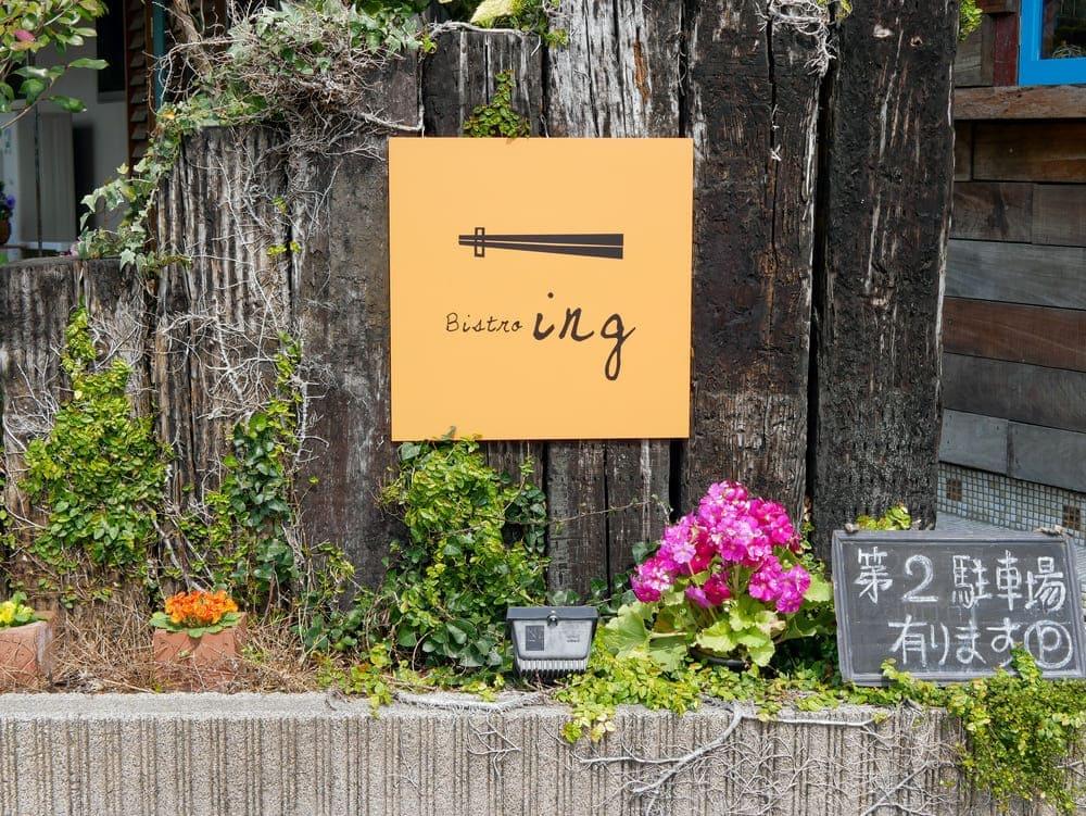 イングの店前看板