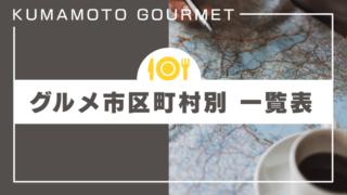 熊本グルメブログ一覧