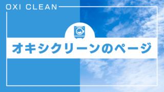 オキシクリーンのブログ