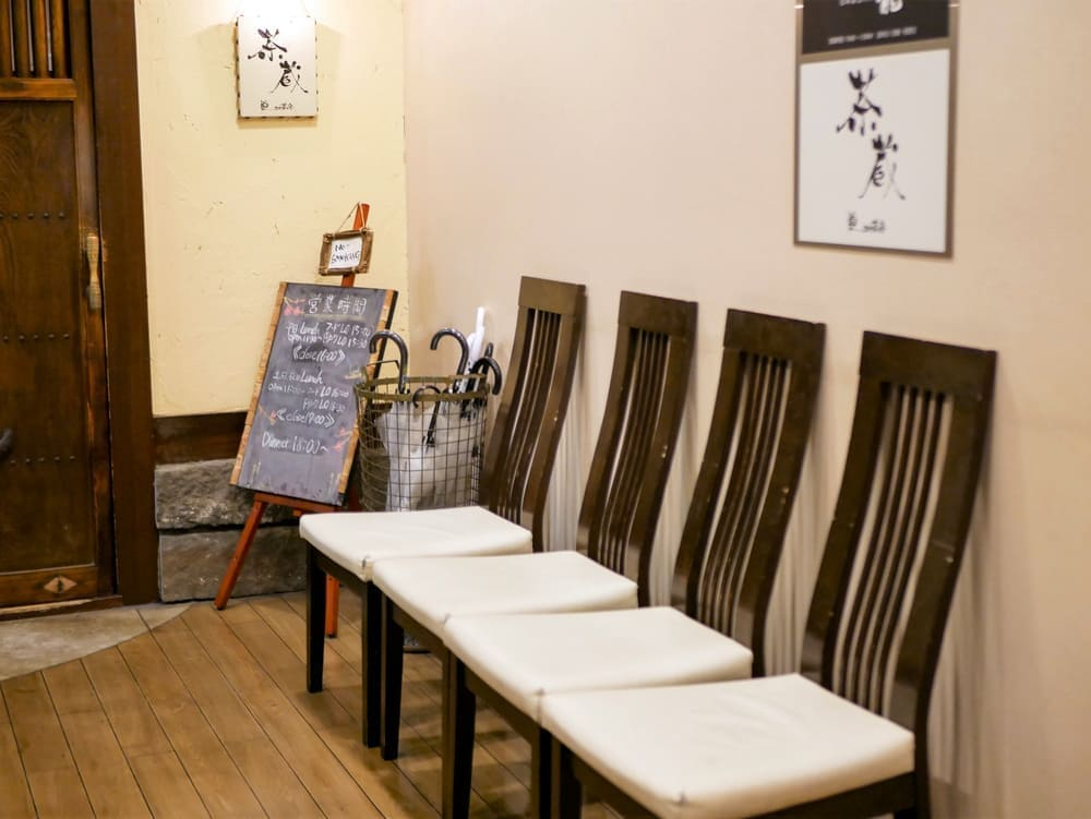 茶蔵店前の待ち椅子