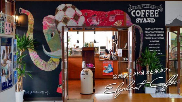 エレファントコーヒーのトップ画像