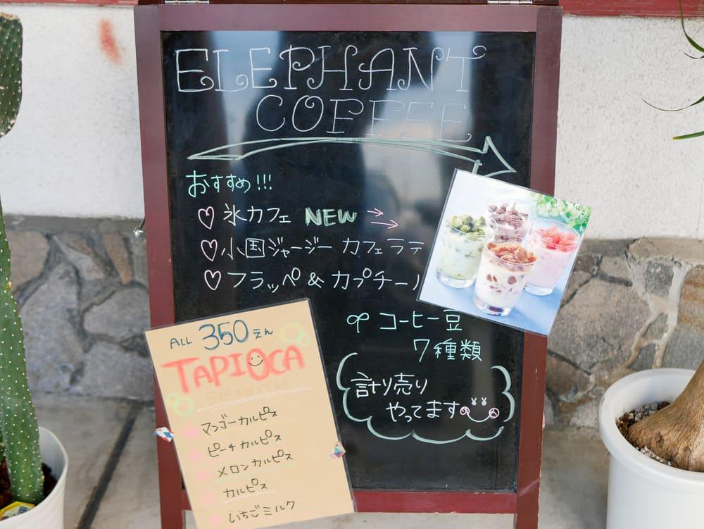 エレファントコーヒーのメニュー2
