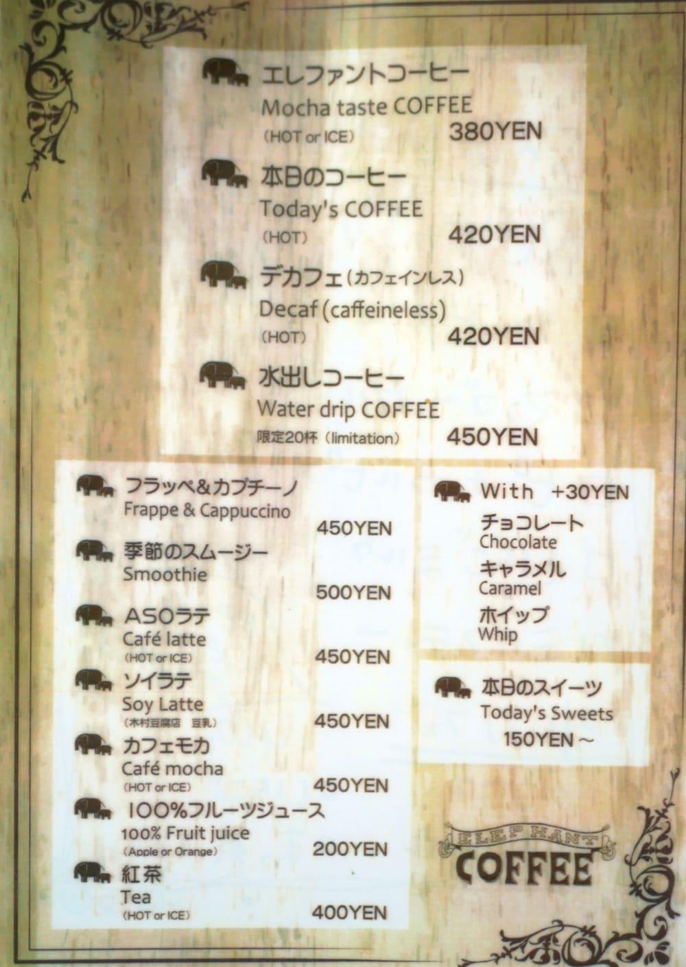 エレファントコーヒーのメニュー4