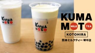 熊本ミルクティーのトップ画像