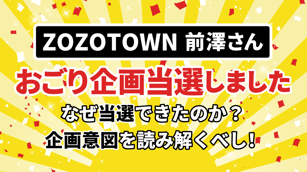 ZOZO前澤さん企画当選のトップ画像
