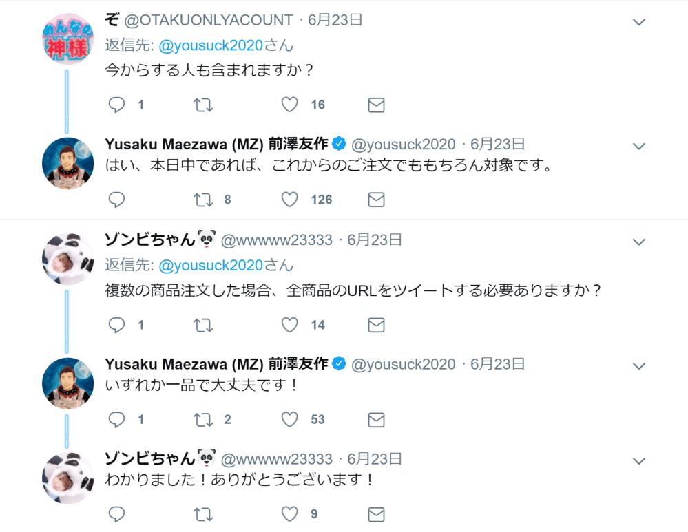 前澤さんの回答