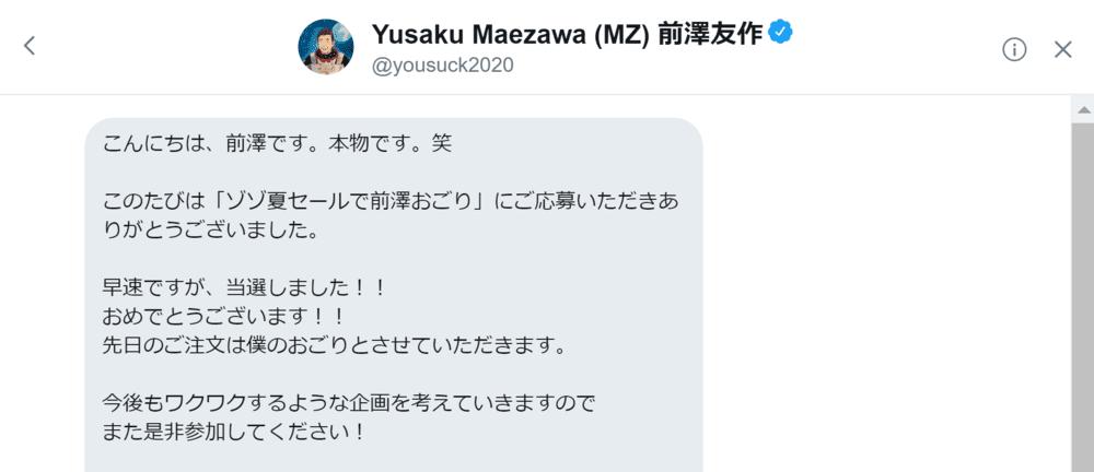 ZOZO前澤さん当選DM