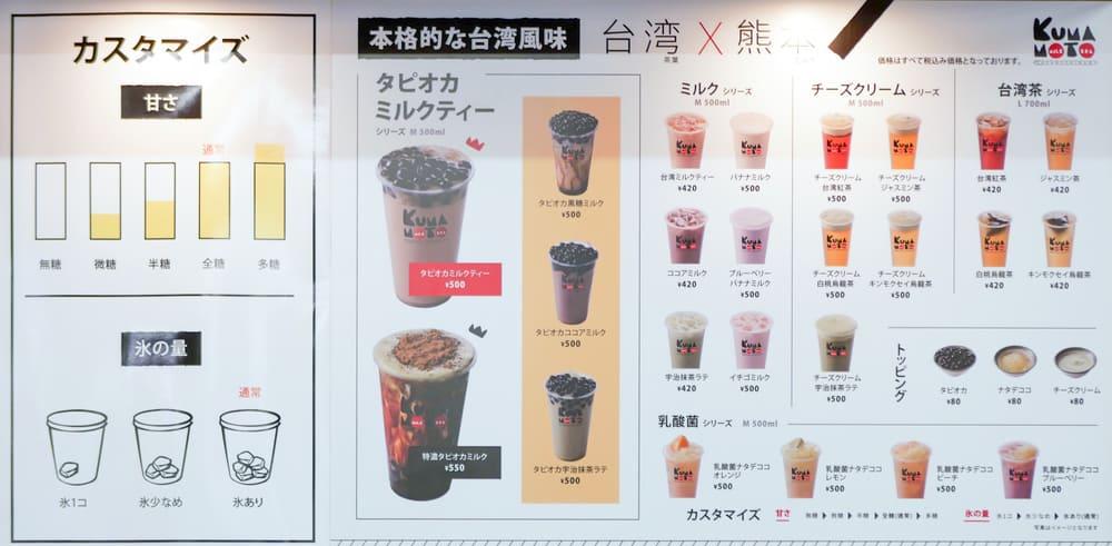 熊本ミルクティーのメニュー