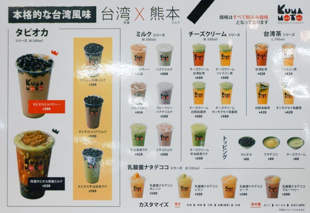 熊本ミルクティーのメニュー1