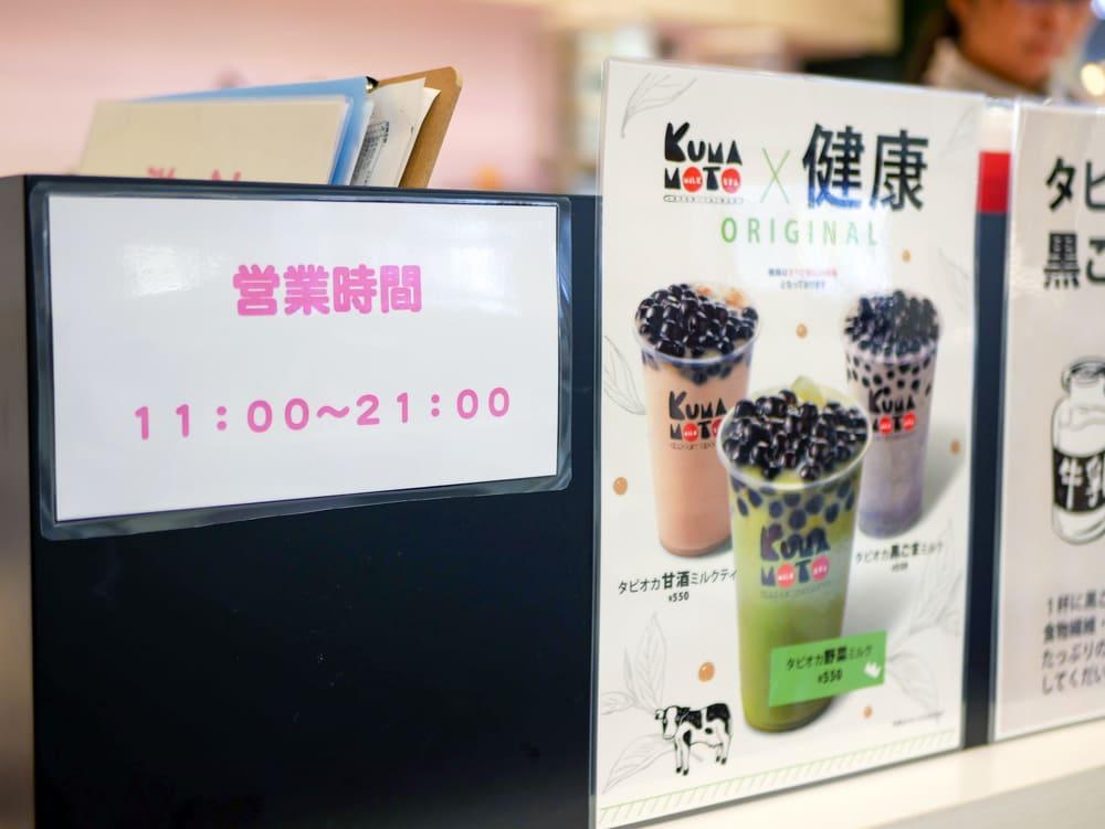 熊本ミルクティーの営業時間