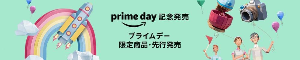 プライムデー記念限定商品・先行発売