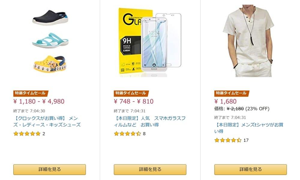 Amazon特選タイムセール