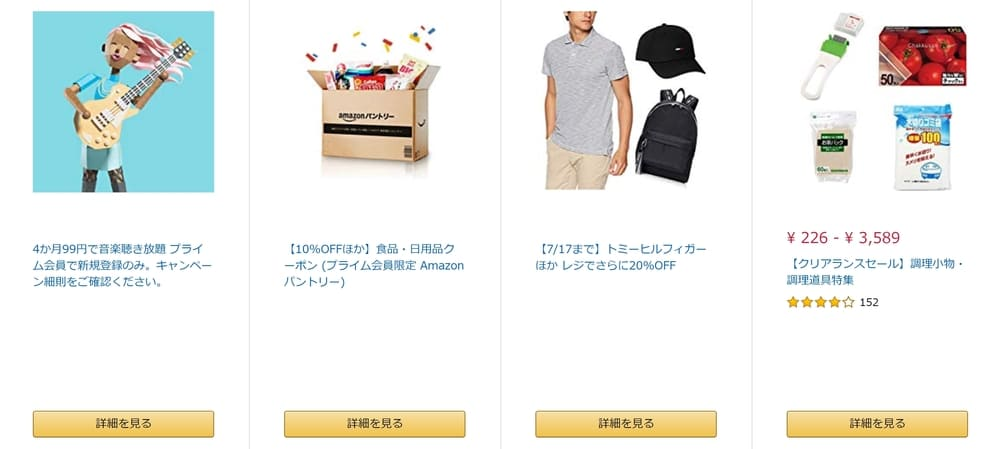 Amazonお買い得情報