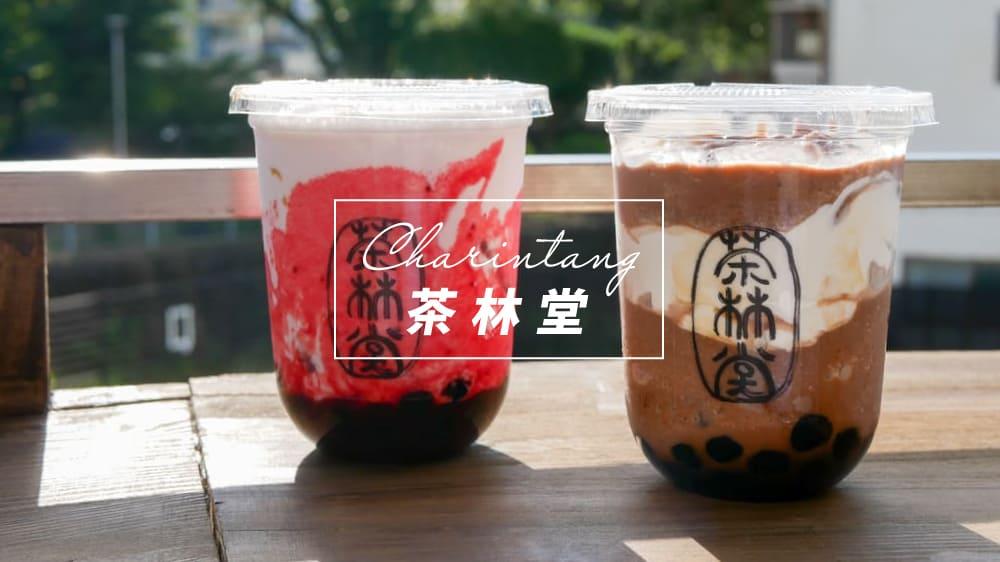 茶林堂のトップ画像