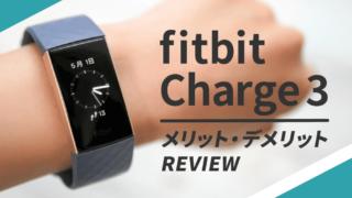 Fitbitのトップ画像