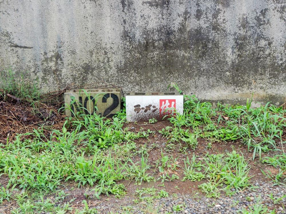 ラーメン樹の駐車場は1・2番
