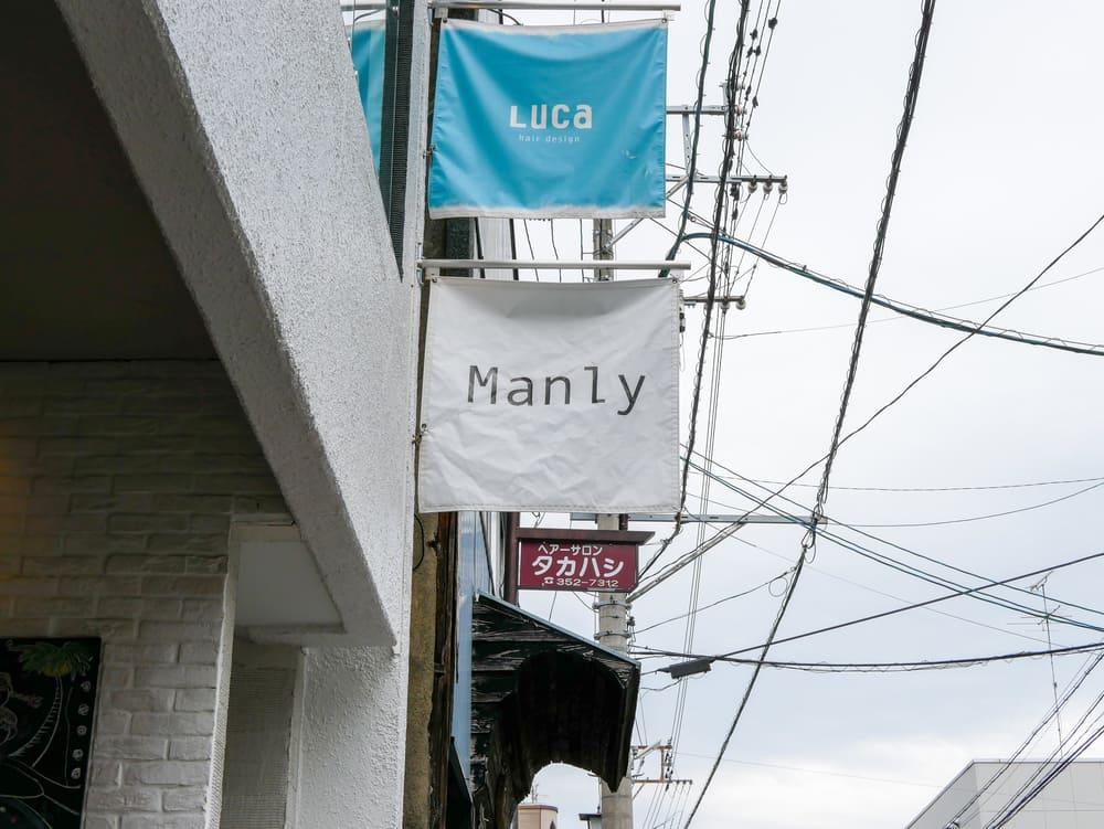 マンリー看板