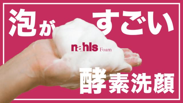 酵素洗顔ナールスフォームレビュー